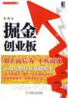 (特价书)掘金创业板(china-pub全国首发)