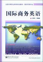 (特价书)国际商务英语