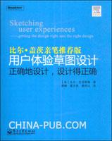 (特价书)用户体验草图设计:正确地设计,设计得正确(比尔.盖茨亲笔推荐版)