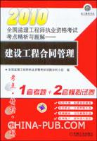 2010全国监理工程师执业资格考试考点精析与题解:建设工程合同管理(1套考题+2套模拟试卷)