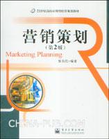 (特价书)营销策划(第2版)