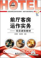 前厅客房运作实务:项目课程教材(附光盘)