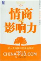 情商与影响力(第3版)(china-pub全国首发)[按需印刷]