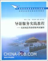 导游服务实践教程:北京地区导游资格考试辅导