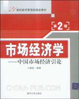 市场经济学:中国市场经济引论(第2版)