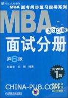 2010版MBA联考同步复习指导系列:面试分册(附光盘)