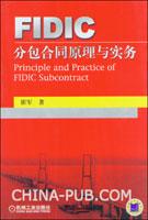 FIDIC分包合同原理与实务