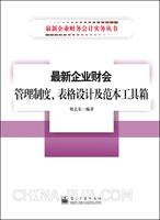 最新企业财会管理制度、表格设计及范本工具箱