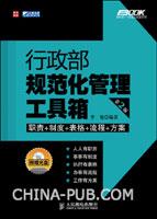 (特价书)行政部规范化管理工具箱(第2版)(附光盘)