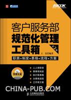(特价书)客户服务部规范化管理工具箱(第2版)(附光盘)