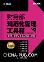财务部规范化管理工具箱(第2版)(附光盘)