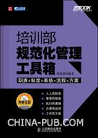 (特价书)培训部规范化管理工具箱(附光盘)