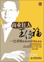 商业狂人王传福:巴菲特最看好的中国企业家