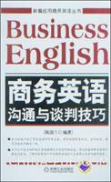 商务英语沟通与谈判技巧
