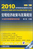2010宏观经济政策与发展规划(含2010年新增考试内容)