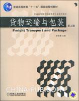 货物运输与包装(第2版)