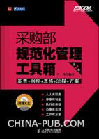 采购部规范化管理工具箱(第2版)(附光盘)