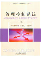 管理控制系统(第12版)