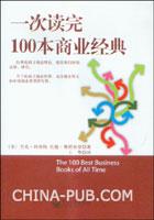 一次读完100本商业经典