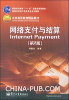 网络支付与结算(第2版)