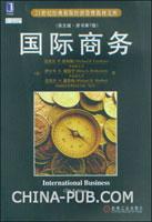 (特价书)国际商务(英文版.原书第7版)