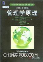 (特价书)管理学原理(英文版.原书第6版)(china-pub全国首发)