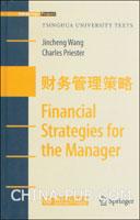 财务管理策略(英文影印版)