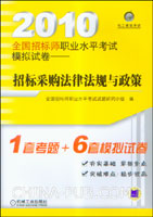 2010全国招标师职业水平考试模拟试卷:招标采购法律法规与政策