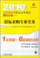 2010全国招标师职业水平考试模拟试卷:招标采购专业实务