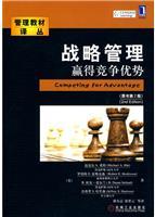 (特价书)战略管理:赢得竞争优势(原书第2版)(china-pub全国首发)