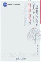 [特价书]中国当代文学史写真(全本上下册)