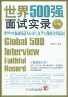 世界500强面试实录(第2版)