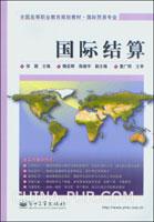 (特价书)国际结算