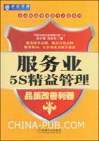 服务业5S精益管理:品质改善利器[按需印刷]