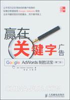 赢在关键字广告:Google AdWords制胜法宝(第二版)