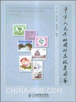 中华人民共和国印花税票图鉴