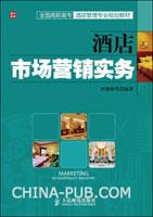 酒店市场营销实务