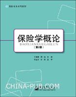 保险学概论(第2版)
