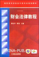 财会法律教程