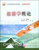 旅游学概论
