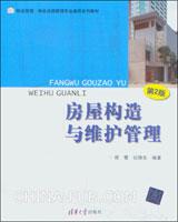房屋构造与维护管理(第2版)
