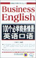 100个必学商务情景英语口语