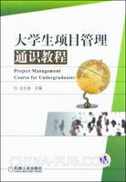 大学生项目管理通识教程