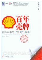 """百年壳牌:石油业中的""""贝壳""""神话(china-pub全国首发)"""