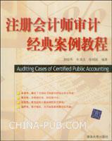 注册会计师审计经典案例教程
