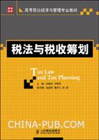 税法与税收筹划