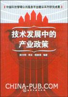[特价书]技术发展中的产业政策