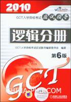 2010GCT入学资格考试应试指导:逻辑分册(第6版)
