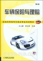 车辆保险与理赔(第2版)