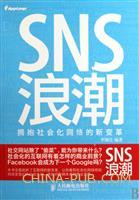 (特价书)SNS浪潮:拥抱社会化网络的新变革